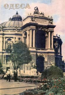 Театр Опери та балету. Фото на обкладинці буклету «Одеса». 1960 р.