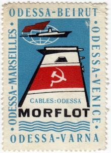 Марка морфлота. 1970-е гг.