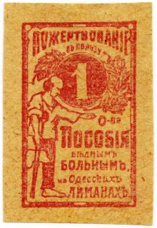 Непочтовая марка «Пожертвования в пользу о-ва Пособия бедным больным на Одесских лиманах». Цена 1 к. 1914 (?) г.