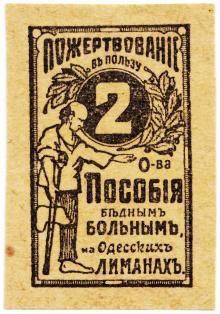 Непочтовая марка «Пожертвования в пользу о-ва Пособия бедным больным на Одесских лиманах». Цена 2 к. 1914 (?) г.