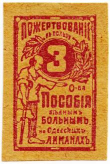 Непочтовая марка «Пожертвования в пользу о-ва Пособия бедным больным на Одесских лиманах». Цена 3 к. 1914 (?) г.