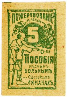 Непочтовая марка «Пожертвования в пользу о-ва Пособия бедным больным на Одесских лиманах». Цена 5 к. 1914 (?) г.