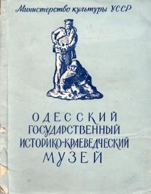 Путеводитель «Одесский государственный историко-краеведческий музей», 1959 г.