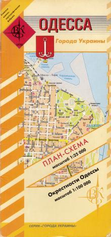 2008 г. Окрестности Одессы, план-схема, обложка