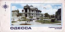 Обложка (первая страница) туристической схемы «Одесса». 1974 г.