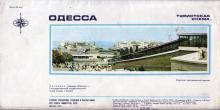 Обложка (последняя страница) туристической схемы «Одесса». 1974 г.