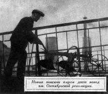 Новые тысячи плугов даст завод им. Октябрьской революции. Фото в рабочем журнале «Экран». 21 июля 1929 г.