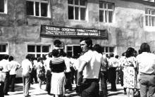 Открытие спортивной школы в Беляевке. На транспаранте приветствие чемпиону мира по шахматам А. Карпову. 1982 г.