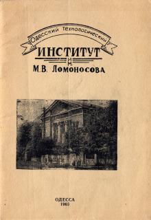 Обложка брошюры «Одесский технологический институт им. М.В. Ломоносова». 1963 г.