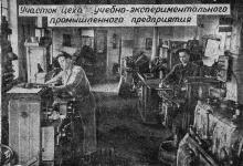 Участок цеха учебно-экспериментального промышленного предприятия. Фото в брошюре «Одесский технологический институт им. М.В. Ломоносова». 1963 г.