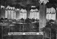 Студенческий читальный зал. Фото в брошюре «Одесский технологический институт им. М.В. Ломоносова». 1963 г.