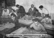 В студенческом конструкторском бюро. Фото в брошюре «Одесский технологический институт им. М.В. Ломоносова». 1963 г.