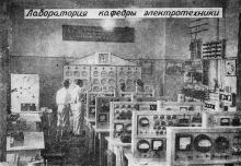 Лаборатория кафедры электротехники. Фото в брошюре «Одесский технологический институт им. М.В. Ломоносова». 1963 г.