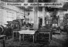Машинный зал кафедры теплотехники. Фото в брошюре «Одесский технологический институт им. М.В. Ломоносова». 1963 г.