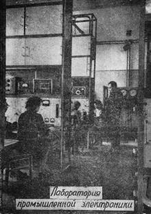 Лаборатория промышленной электроники. Фото в брошюре «Одесский технологический институт им. М.В. Ломоносова». 1963 г.