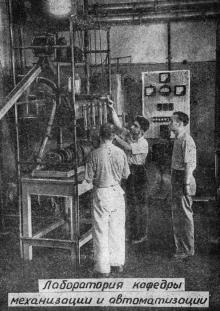 Лаборатория кафедры механизации и автоматизации. Фото в брошюре «Одесский технологический институт им. М.В. Ломоносова». 1963 г.