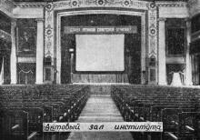 Актовый зал института. Фото в брошюре «Одесский технологический институт им. М.В. Ломоносова». 1963 г.