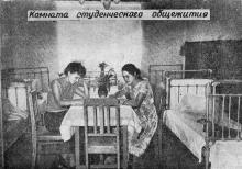 Комната студенческого общежития. Фото в брошюре «Одесский технологический институт им. М.В. Ломоносова». 1963 г.