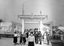 Вход районную сельскохозяйственную выставку. Беляевка. 1957 г.