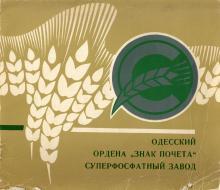 Обложка брошюры «Одесский суперфосфатный завод», 1986 г.