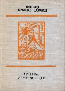 Арсенал земледельцев. Очерк об Одесском суперфосфатном заводе. 1974 год