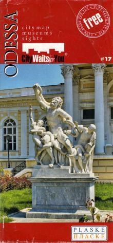 2009 г. Одесса. Карта города, музеи, достопримечательности