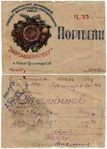Этикетка от вина, произведенного «Укрсадовинтрестом». Чистый оборот использован как бланк платежки за квартиру. 1946 г.