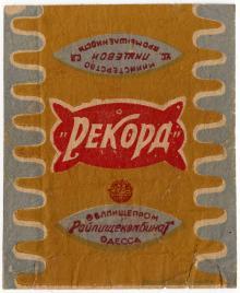 Одесса. Облпищепром. Фантик от конфеты «Рекорд»