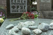 В Одессе открыт памятник на могиле поэта и публициста Семена Фруга