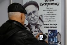 На Одесской киностудии состоялся вечер памяти Вадима Костроменко
